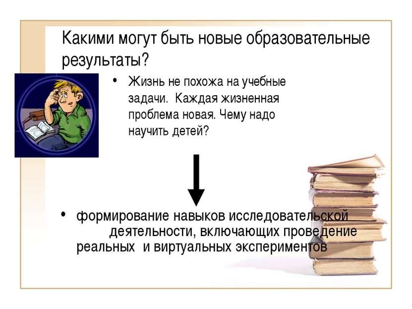 Какими могут быть новые образовательные результаты? Жизнь не похожа на учебны...
