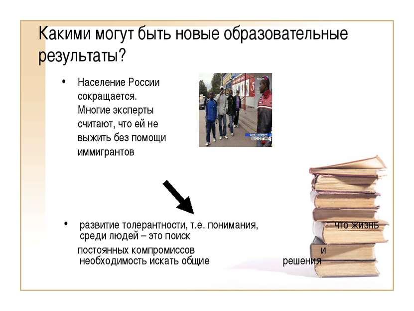 Какими могут быть новые образовательные результаты? Население России сокращае...