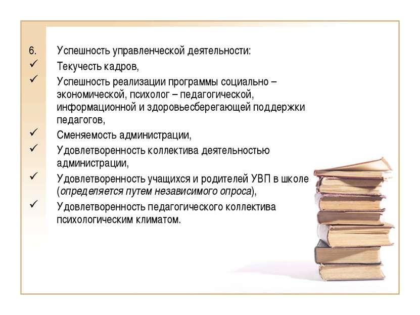 Успешность управленческой деятельности: Текучесть кадров, Успешность реализац...