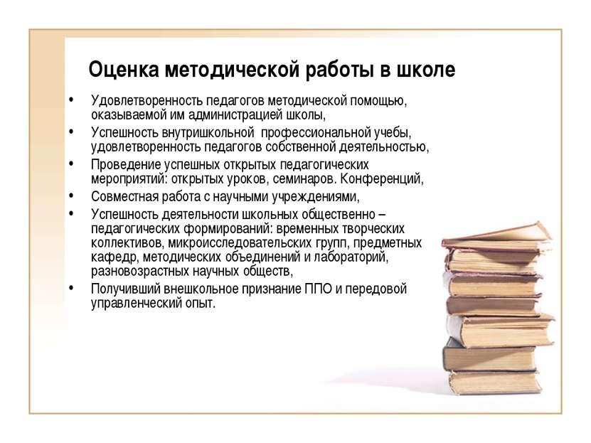 Оценка методической работы в школе Удовлетворенность педагогов методической п...