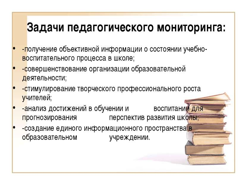 Задачи педагогического мониторинга: -получение объективной информации о состо...