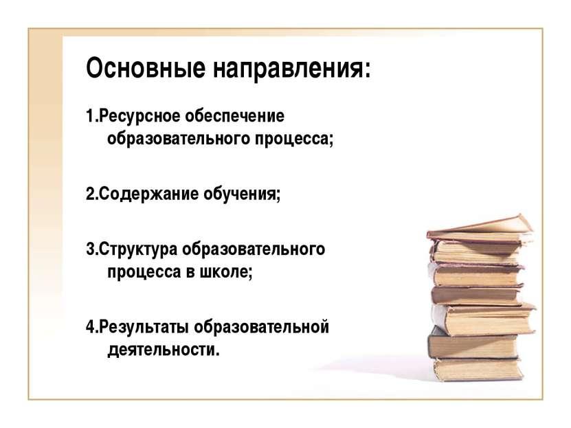 Основные направления: 1.Ресурсное обеспечение образовательного процесса; 2.Со...