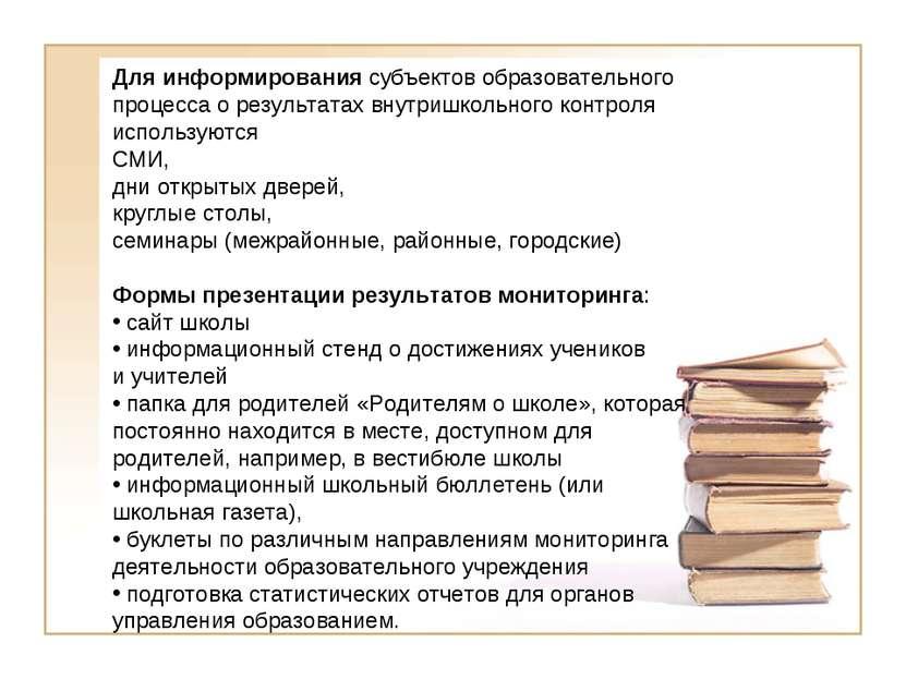Для информирования субъектов образовательного процесса о результатах внутришк...