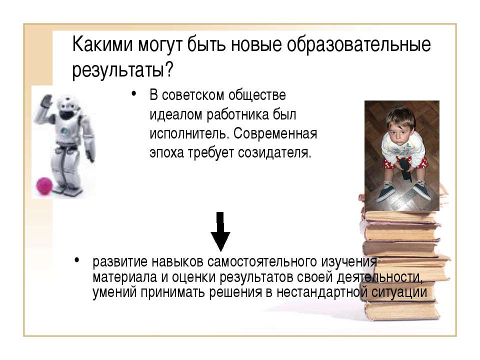 Какими могут быть новые образовательные результаты? В советском обществе идеа...