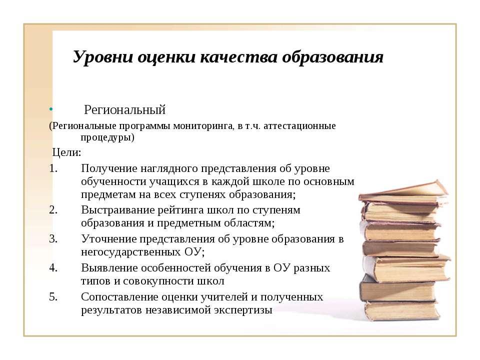 Уровни оценки качества образования Региональный (Региональные программы монит...