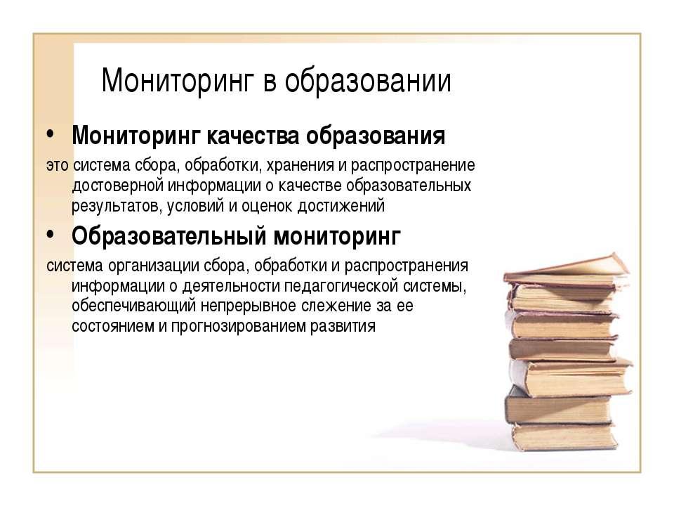 Мониторинг в образовании Мониторинг качества образования это система сбора, о...