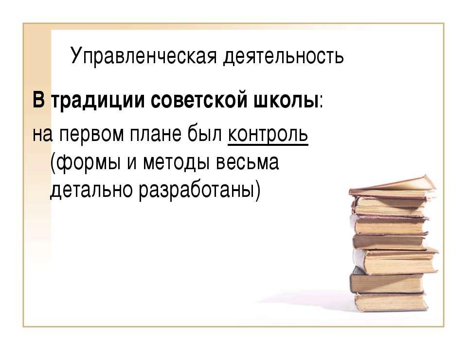 Управленческая деятельность В традиции советской школы: на первом плане был к...