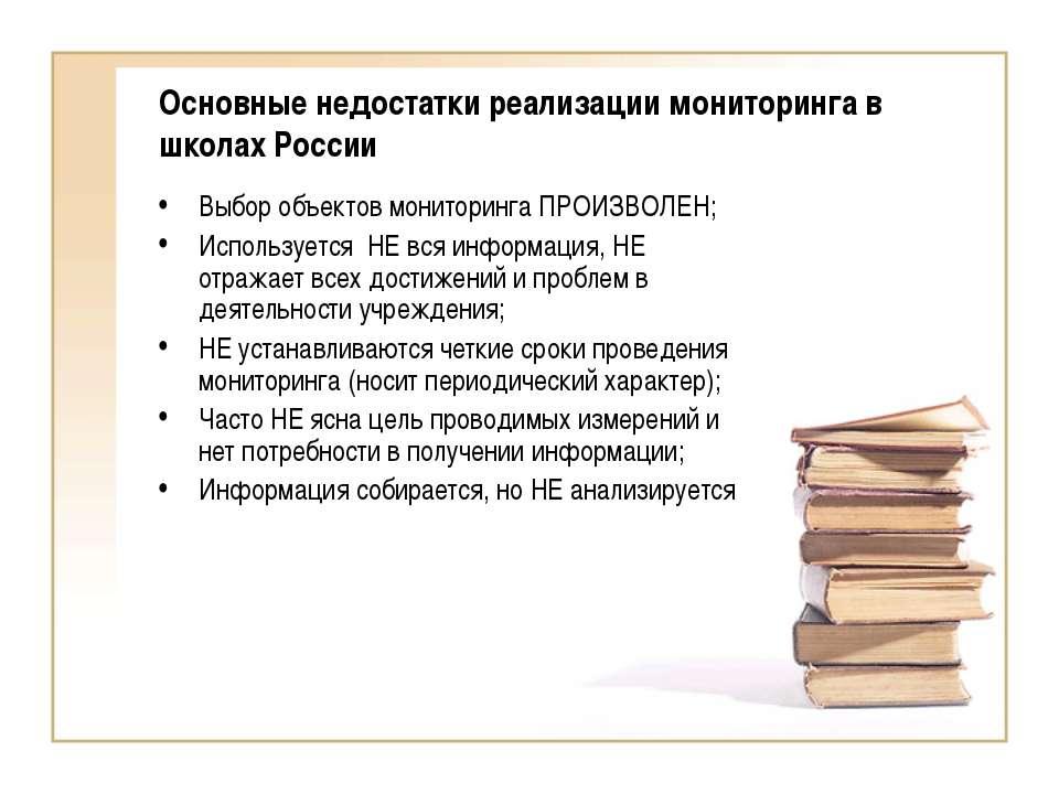 Основные недостатки реализации мониторинга в школах России Выбор объектов мон...