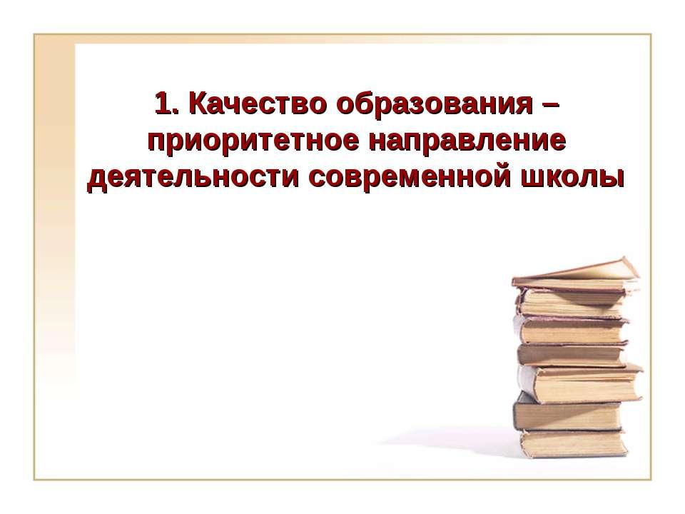 1. Качество образования – приоритетное направление деятельности современной ш...