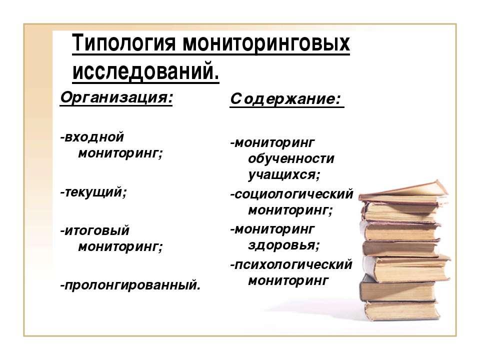 Типология мониторинговых исследований. Организация: -входной мониторинг; -тек...