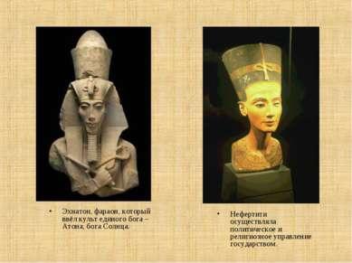 Нефертити осуществляла политическое и религиозное управление государством. Эх...