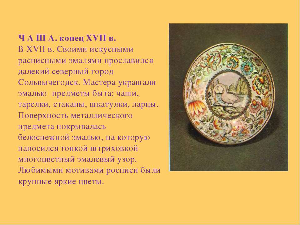 Ч А Ш А. конец XVII в. В XVII в. Своими искусными расписными эмалями прослави...