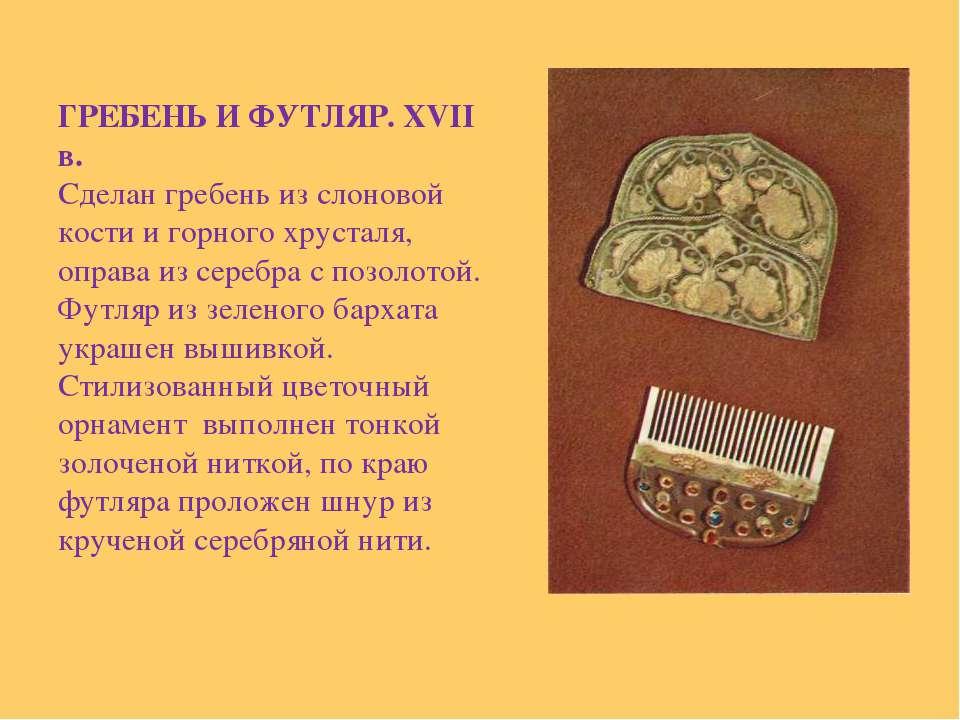 ГРЕБЕНЬ И ФУТЛЯР. XVII в. Сделан гребень из слоновой кости и горного хрусталя...