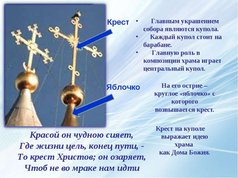 На его острие – круглое «яблочко» с которого возвышается крест. На его острие...