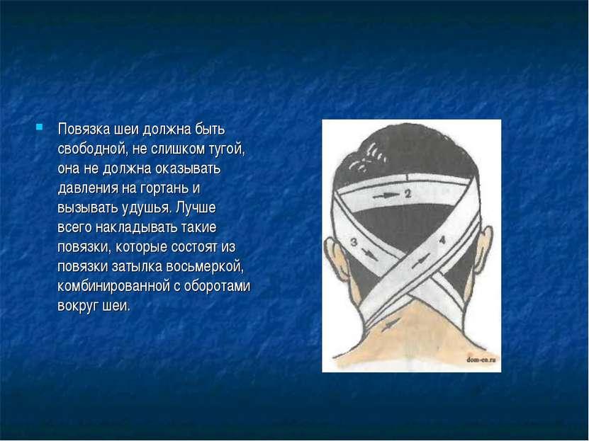 Повязка шеи должна быть свободной, не слишком тугой, она не должна оказывать ...