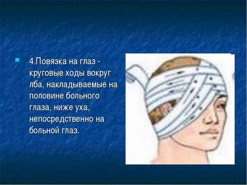 4.Повязка на глаз - круговые ходы вокруг лба, накладываемые на половине больн...