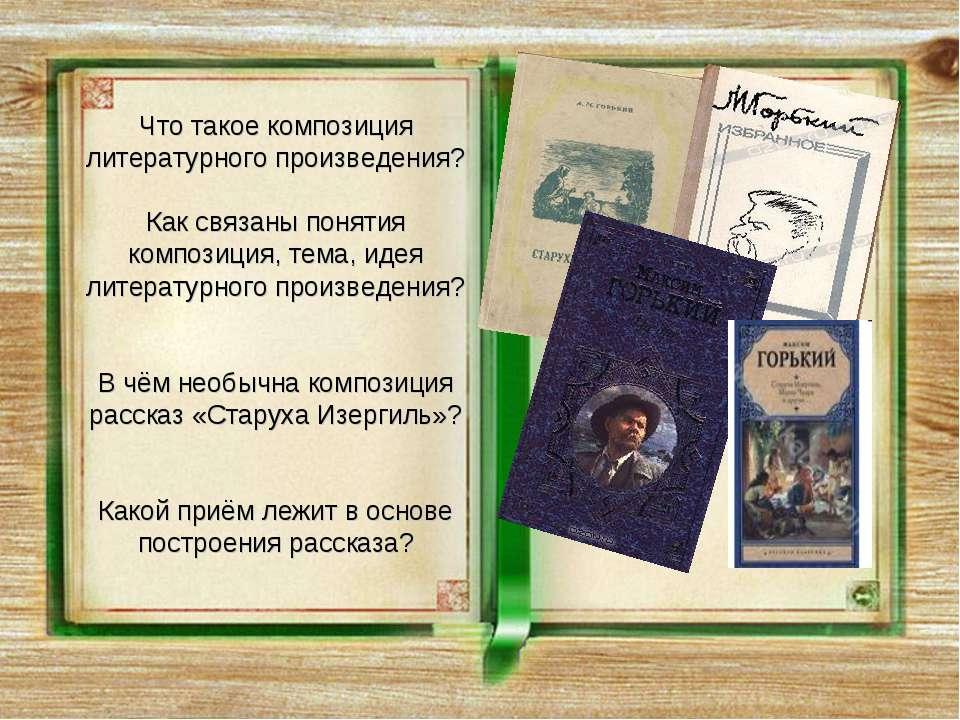 Что такое композиция литературного произведения? Как связаны понятия композиц...