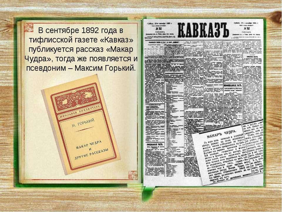 В сентябре 1892 года в тифлисской газете «Кавказ» публикуется рассказ «Макар ...