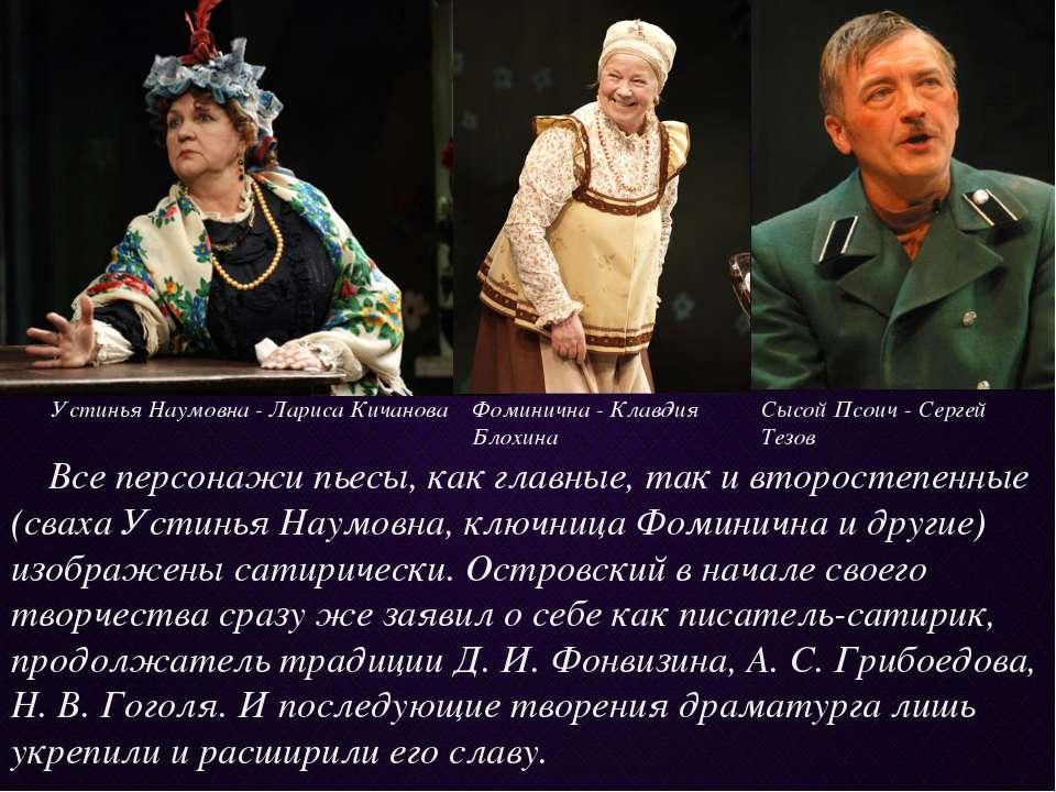 Все персонажи пьесы, как главные, так и второстепенные (сваха Устинья Наумовн...