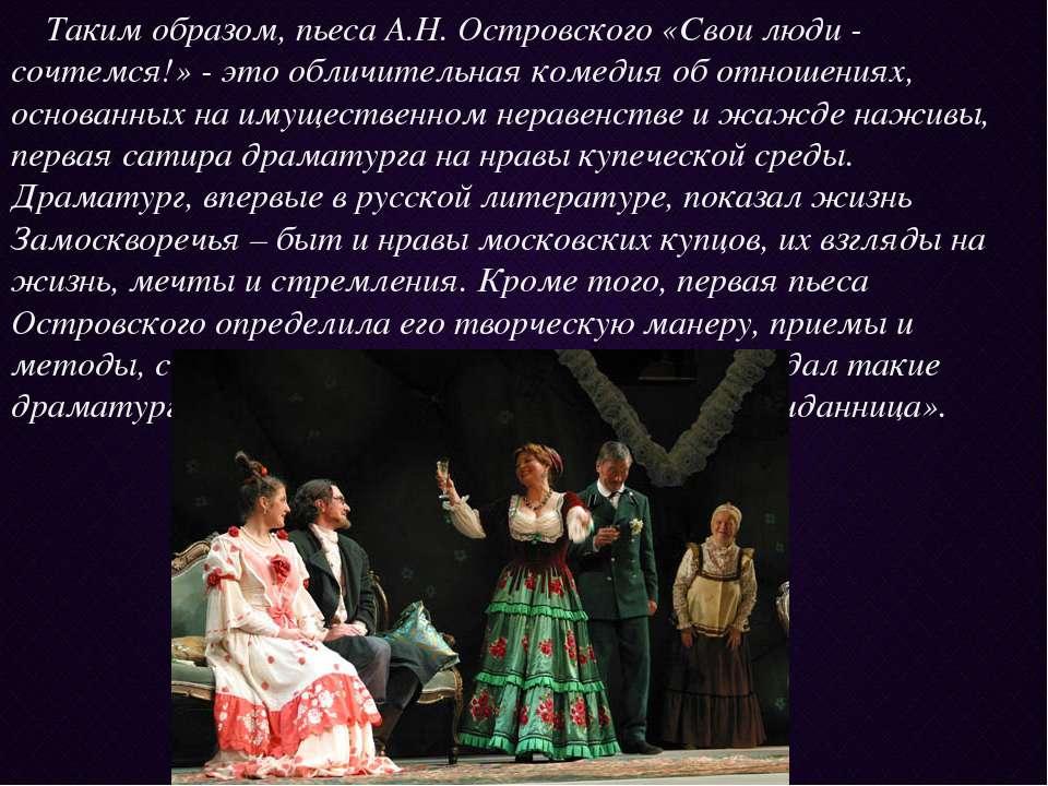 Таким образом, пьеса А.Н. Островского «Свои люди - сочтемся!» - это обличител...
