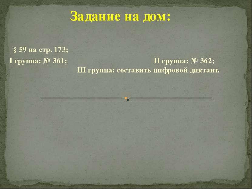 Задание на дом: § 59 на стр. 173; I группа: № 361; II группа: № 362; III груп...