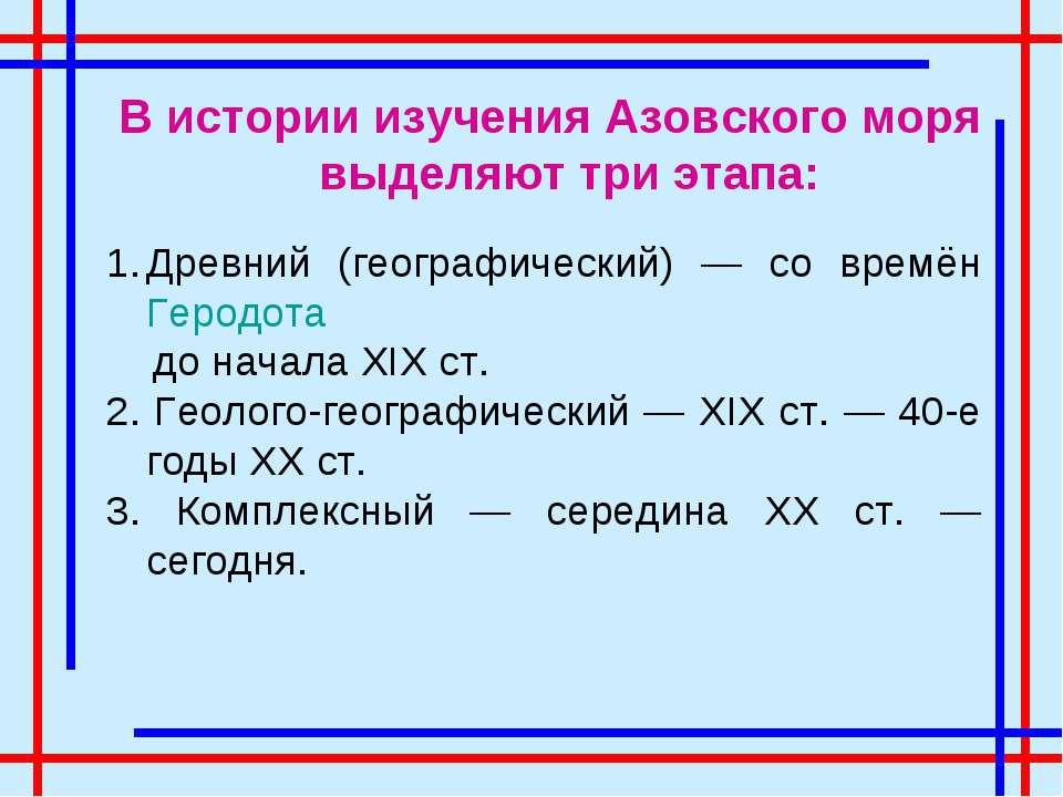 В истории изучения Азовского моря выделяют три этапа: Древний (географический...