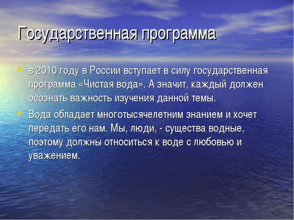 Государственная программа в 2010 году в России вступает в силу государственна...