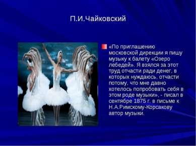 П.И.Чайковский «По приглашению московской дирекции я пишу музыку к балету «Оз...
