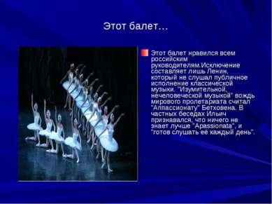 Этот балет… Этот балет нравился всем российским руководителям.Исключение сост...