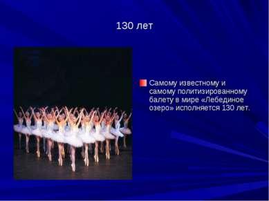 130 лет Cамому известному и самому политизированному балету в мире «Лебединое...