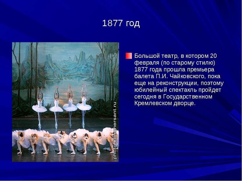 1877 год Большой театр, в котором 20 февраля (по старому стилю) 1877 года про...