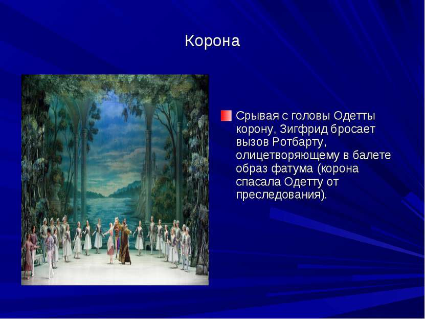 Корона Срывая с головы Одетты корону, Зигфрид бросает вызов Ротбарту, олицетв...