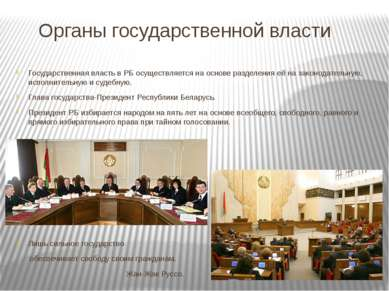 Органы государственной власти Государственная власть в РБ осуществляется на о...