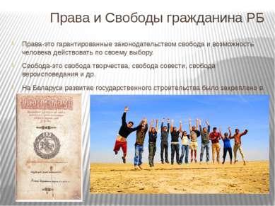 Права и Свободы гражданина РБ Права-это гарантированные законодательством сво...