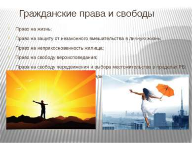 Гражданские права и свободы Право на жизнь; Право на защиту от незаконного вм...