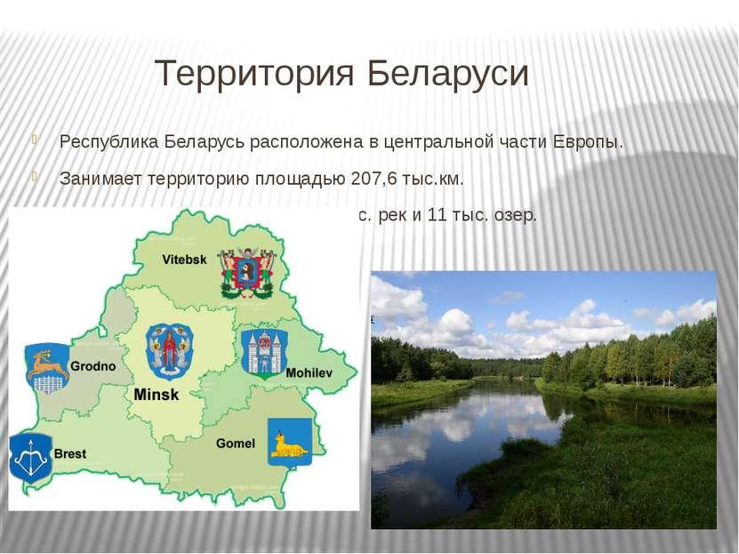 Территория Беларуси Республика Беларусь расположена в центральной части Европ...