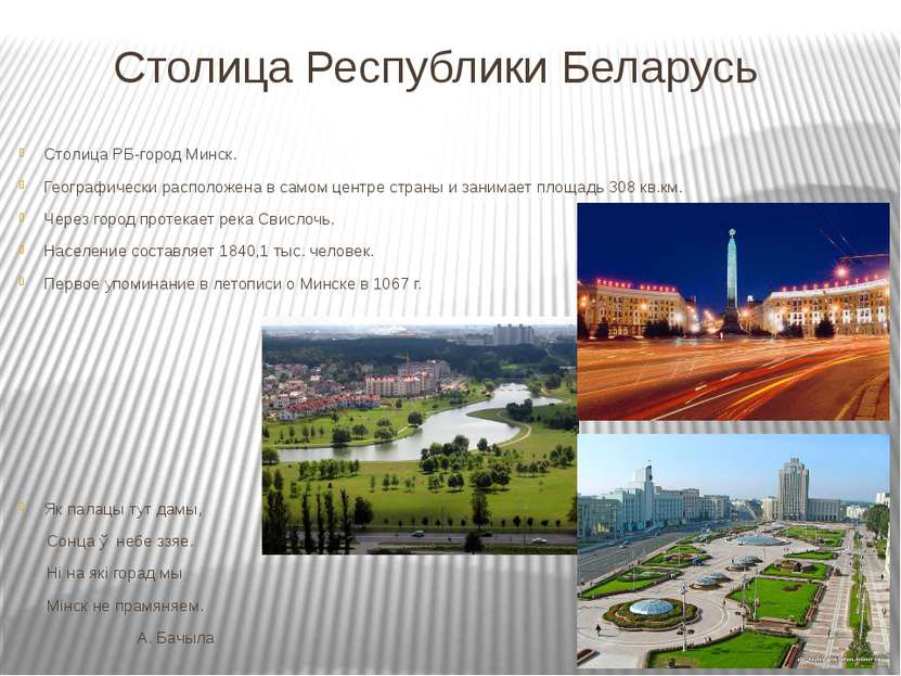 Столица Республики Беларусь Столица РБ-город Минск. Географически расположена...