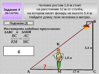 Задание 4 (№ 132765) 12 м 5,4 м ? 1,8 м Подсказка (2) А К М В С Рассмотреть п...