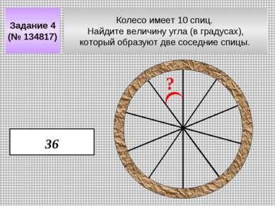 Колесо имеет 10 спиц. Найдите величину угла (в градусах), который образуют дв...