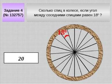 Сколько спиц в колесе, если угол между соседними спицами равен 180 ? Задание ...