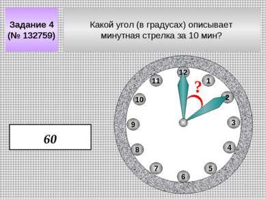 Какой угол (в градусах) описывает минутная стрелка за 10 мин? Задание 4 (№ 13...