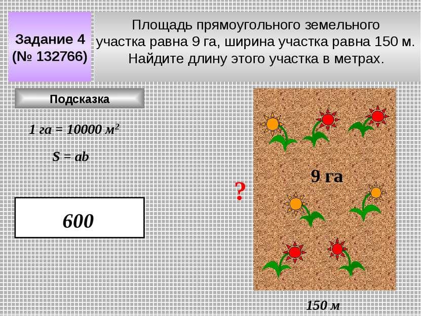 Площадь прямоугольного земельного участка равна 9 га, ширина участка равна 15...