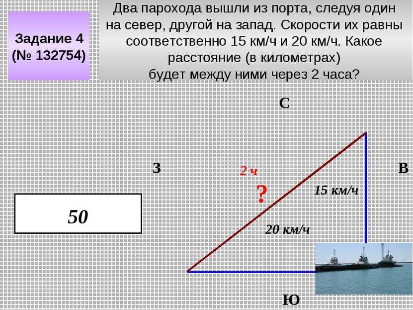 Два парохода вышли из порта, следуя один на север, другой на запад. Скорости ...