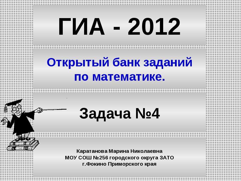 ГИА - 2012 Открытый банк заданий по математике. Задача №4 Каратанова Марина Н...