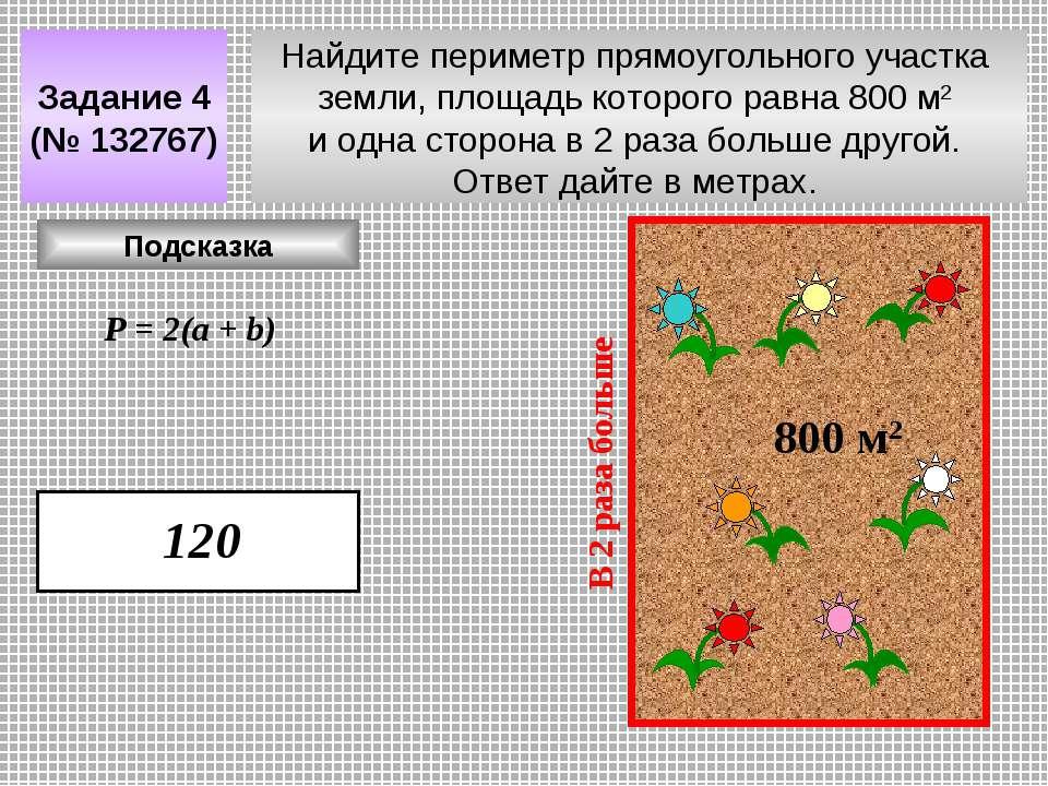 Найдите периметр прямоугольного участка земли, площадь которого равна 800 м2 ...