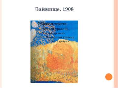 Займище. 1908