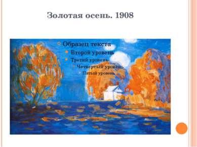 Золотая осень. 1908