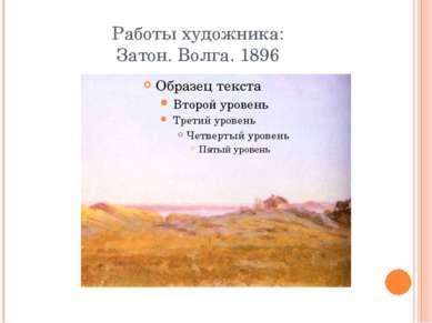Работы художника: Затон. Волга. 1896