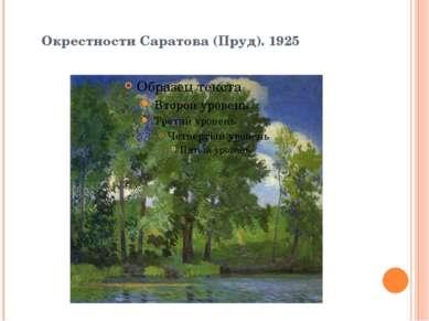 Окрестности Саратова (Пруд). 1925