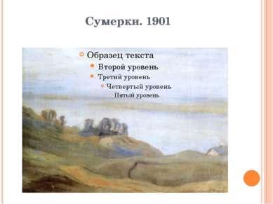 Сумерки. 1901